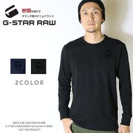 【2019年 秋冬新作】【G-STAR RAW ジースターロウ】 長袖Tシャツ tシャツ ロンT ロゴ ジースターロー gstar メンズ men's 国内正規品 インポート ブランド 海外ブランド D15619-4561