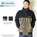 【2020年 秋冬再入荷】 Columbia コロンビア アウター ジャケット ブルゾン フリース 迷彩 カモフラージュ men's メンズ 国内正規品 インポート ブランド 海外ブランド アウトドアブランド PM3754 Loma Vista Stand Neck Jacket