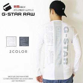 【2020年 春夏新作】【G-STAR RAW ジースターロウ】 長袖Tシャツ tシャツ ロンT ロゴ ジースターロー gstar メンズ men's 国内正規品 インポート ブランド 海外ブランド D16409-336