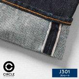 【JAPANBLUEJEANSジャパンブルージーンズ】CIRCLEジーンズボトムデニムストレート赤耳セルヴィッチメンズmen's日本製岡山県J301