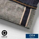 【JAPANBLUEJEANSジャパンブルージーンズ】CIRCLEジーンズボトムデニムストレート赤耳セルヴィッチメンズmen's日本製岡山県J304