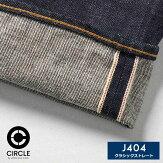 【JAPANBLUEJEANSジャパンブルージーンズ】CIRCLEジーンズボトムデニムクラシックストレート赤耳セルヴィッチメンズmen's日本製岡山県J404