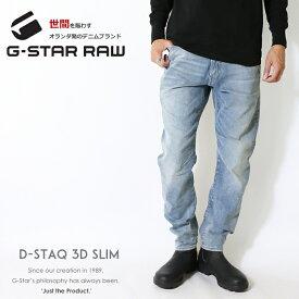 【2020年 秋冬新作】【G-STAR RAW ジースターロウ】 D-Staq 3D Slim ジーンズ デニム スリム ディスタック ボトム ジースターロー gstar メンズ men's 国内正規品 インポート ブランド 海外ブランド D05385-C430