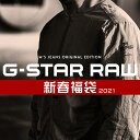 【2021年 新春 福袋 予約】【G-STAR RAW ジースターロウ】 ジャケット スウェット ニット Tシャツ ジースター ロー gs…