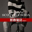 【2021年 新春 福袋 予約】【スコッチ&ソーダ SCOTCH&SODA スコッチアンドソーダ】 HAPPY BAG メンズ men's 国内正規…