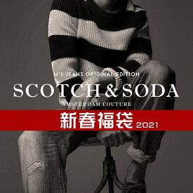 【2021年 新春 福袋 予約】【スコッチ&ソーダ SCOTCH&SODA スコッチアンドソーダ】 HAPPY BAG メンズ men's 国内正規品 インポート ブランド 海外ブランド