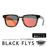 【BLACKFLYブラックフライ】FLYCLUBMANサングラス偏光レンズミラーレンズべっ甲柄ボスリントンタイプストリート系サーフ系メンズmen'sレディースlady's国内正規品インポートブランド海外ブランドBF-1235-08