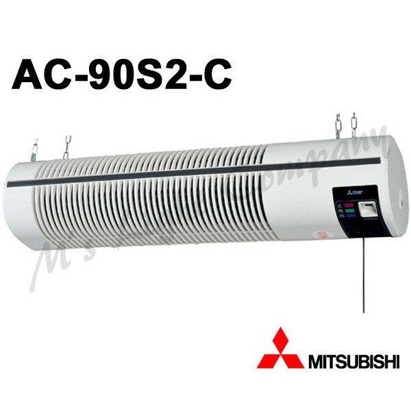 三菱 AC-90S2-C サーキュレーター 窓・居間用 8〜12畳用 天井・壁面据付可能 低騒音設計 モダンデザイン 引きひも部分抗菌仕様 『AC90S2C』
