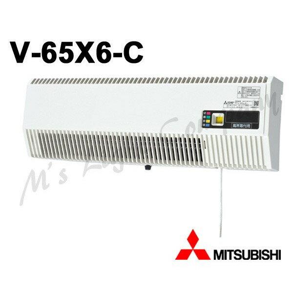 三菱 V-65X6-C 換気扇 居間・座敷用 連動式シャッター 排気・給気・循環機能 引きひもスイッチ式 ラインフローファン搭載 ウェザーカバー付 『V65X6C』
