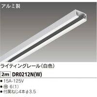 東芝DR0212N(W)配線ダクトライティングレール2M白色本体『DR0212NW』