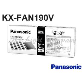 パナソニック KX-FAN190V 普通紙ファクス用インクフィルム 15m 5本入 『KXFAN190V』