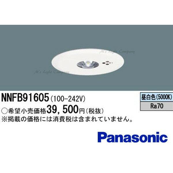 パナソニック NNFB91605 非常用照明器具 LED 天井埋込型 昼白色 一般型(30分間) 低天井用(〜3m) リモコン自己点検機能付 埋込穴φ100