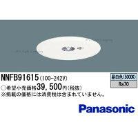 パナソニックNNFB91615非常用照明器具LED天井埋込型昼白色一般型(30分間)低天井用(〜3m)リモコン自己点検機能付埋込穴φ150送料無料