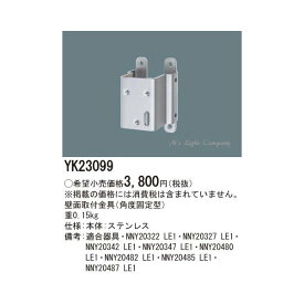 パナソニック YK23099 壁面取付金具 角度固定型 ステンレス製