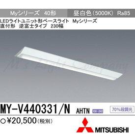 三菱 MY-V440331/N AHTN 直付形 逆富士タイプ 230幅 昼白色 4000lm FLR40形×2灯相当 固定出力 器具+ライトユニット 『MYV440331NAHTN』