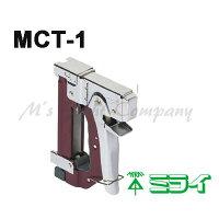 未来工業(ミライ)MCT-1ケーブルタッカー電気配線専用タッカー全国送料無料『MCT1』