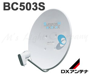 DXアンテナ BC503S BS・110度CSアンテナ 50形 家庭用 2K・4K・8K衛星放送対応 取付金具別売