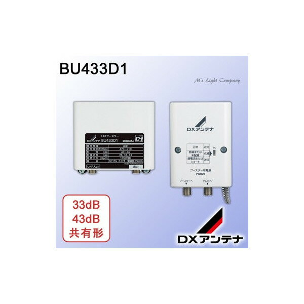 DXアンテナ BU433D1 家庭用ブースター UHFブースター 33dB/43dB共用形 送料無料 即日発送