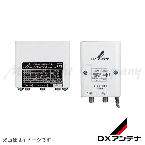 DXアンテナ CU43A (同等品 GCU433D1) 家庭用ブースター CS/BS-IF・UHFブースター 33dB/43dB共用形 送料無料