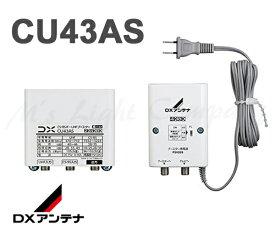 送料無料 DXアンテナ CU43AS BS・CS・UHF用ブースター 33dB/43dB共用形 デュアルブースター 屋外用 2K・4K・8K対応 『GCU433D1S相当品』