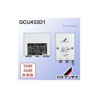 DXアンテナGCU433D1家庭用ブースターCS/BS-IF・UHFブースター33dB/43dB共用形在庫あります全国送料無料