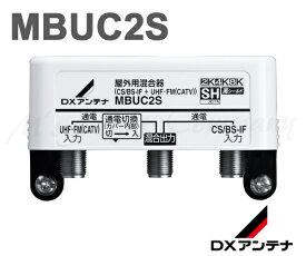 DXアンテナ MBUC2S 屋外用混合器 CS/BS-IF UHF・FM(CATV)2K・4K・8K対応
