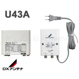 DXアンテナ U43A UHF用ブースター 33dB/43dB共用形 デュアルブースター 屋外用 BU433D1相当品 送料無料