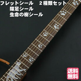 ギター フレットシール 猫足 生命の樹 2種セット ボディーシール フィンガーボード 楽器 指板 ステッカー インレイステッカー