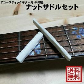 ギター用ナットサドルセット 牛骨製 アコースティックギター アコギ用 ナット43mm サドル72mm ブリッジ ナット