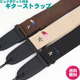 ギターストラップ GS002 ピックポケット付きギターストラップ 硬さの違うピック3枚付き ギター ベース