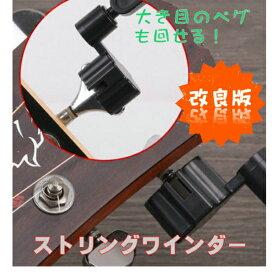 ストリングワインダー 改良版 ギターペグ回し、ピン抜き、弦切、三つの機能が一つになった優れもの。
