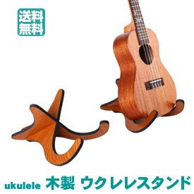 ウクレレスタンド 木製 ウクレレストラップ付き 楽器スタンド ホルダー ウクレレ マンドリン ヴァイオリン