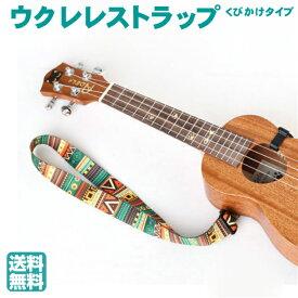 ウクレレストラップ  ミニギター ストラップ