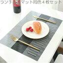 ランチョンマット 4枚セット 北欧 マット 撥水【送料無料】