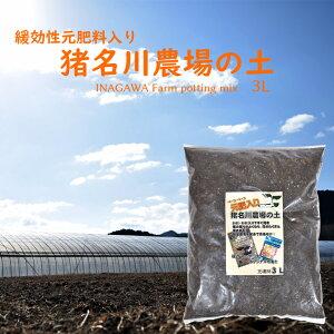 緩効性元肥料 培養土 自社農園 猪名川農場の土 家庭菜園 土 寄せ植え 草花 植木鉢 ふかふか