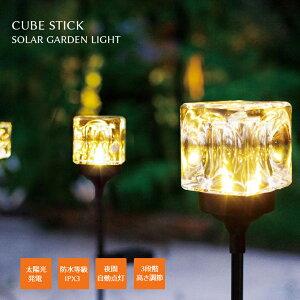 ガーデンライト ソーラー 屋外 LED ライト 防水 LEDライト おしゃれ ソーラーライト ガラス かわいい 庭 ガーデニング 玄関 夜間自動点灯