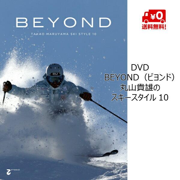 DVD 丸山貴雄のスキースタイル 10 BEYOND(ビヨンド) スキーDVD 送料無料 [OTTO-0387]