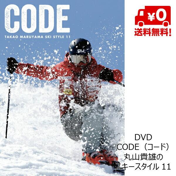 DVD 丸山貴雄のスキースタイル 11 CODE(コード) スキーDVD
