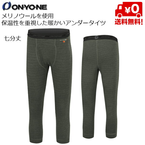 ONYONE オンヨネ メンズ アンダータイツ 七分丈タイツ (厚手) [ODP99530]
