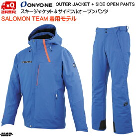 オンヨネ スキーウェア ONYONE DEMO OUTER JACKET + TEAM SIDE OPEN PANTS ブルー SALOMON TEAM [ONJ92041-92250-713SET]