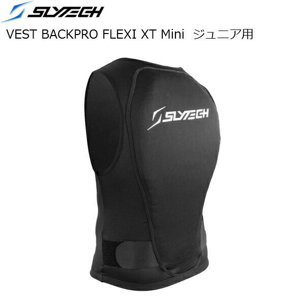 スライテック ジュニア用 バックプロテクター ベスト SLYTECH VEST BACKPRO FLEXI XT Mini [yxtvfjh]