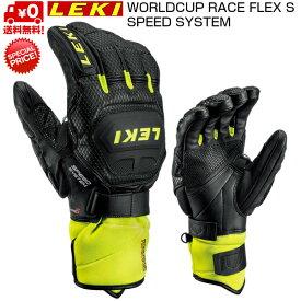 レキ レーシング スキーグローブ レース フレックス LEKI WORLDCUP RACE FLEX S SPEED SYSTEM ブラック アイスレモン トリガーS 649-802301