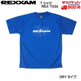 レクザム REXXAM ドライ Tシャツ DRY T-SHIRTS コバルトブルー [REX-T036-BLUE]