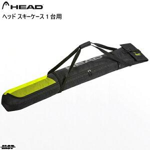 ヘッド 1台用 スキーケース シングル スキーバッグ HEAD SINGLE SKI BAG 383050