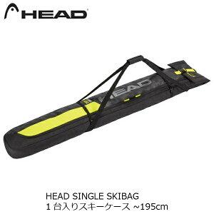 ヘッド シングルスキーバッグ 1台用 スキーケース HEAD SINGLE SKI BAG 383059