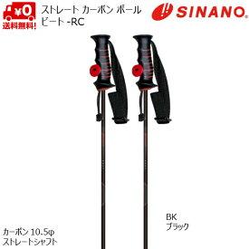 シナノ ストック スキーポール SINANO BEAT RC ビートRC フィンガーホルダーモデル ストレートカーボン [19P-13BK]