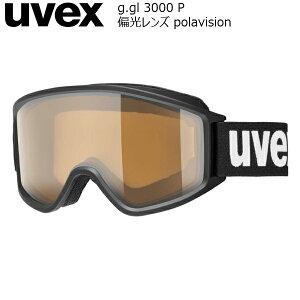 ウベックス スキー ゴーグル 眼鏡対応 UVEX g.gl 3000 P ブラックマット 偏光レンズ 5553342030