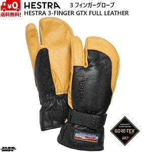 ヘストラ 3フィンガー ゴアテックス スキーグローブ ブラック タン HESTRA 3-FINGER GTX FULL LEATHER Black Tan 33882-100701
