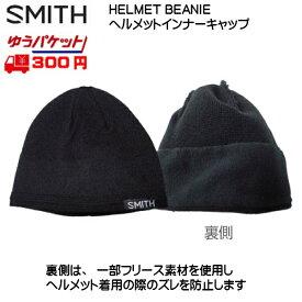 スミス SMITH HELMET BEANIE ヘルメット インナー キャップ ブラック [001130806]