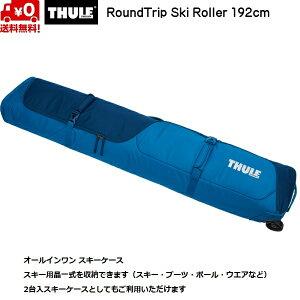 スーリー オールインワン スキーケース ホイール付 192cm 2台入スキーケース ブルー THULE RoundTrip Ski Roller 225121